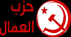 Parti des travailleurs Tunisie